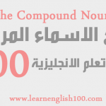 جمع الاسماء المركبة في اللغة الانجليزية The Compound Nouns
