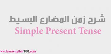 Simple Present Tense زمن المضارع البسيط