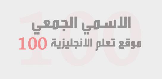 الاسم الجمعي | قواعد اللغة الانجليزية