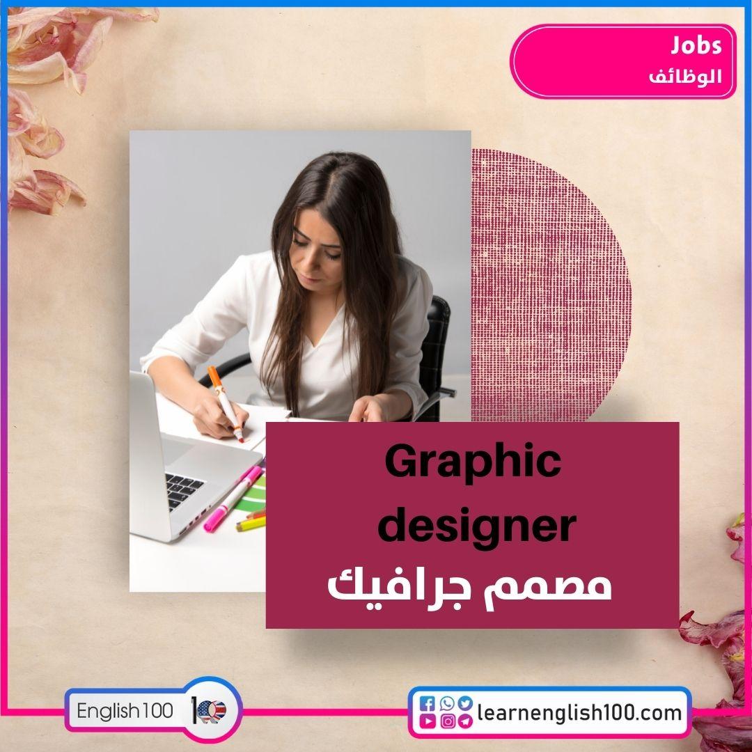 وظائف/مهن Careers / Jobs