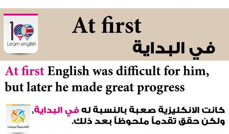 مصطلحات انجليزية / أفعال مركبة