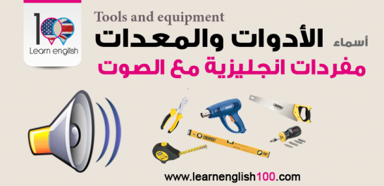 learnenglish Tools-and-equipment-learn-e