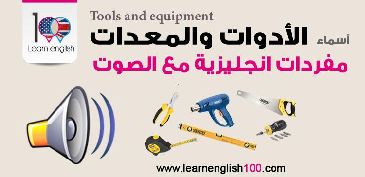 أدوات ومعدات مفردات في تعلم الانجليزية