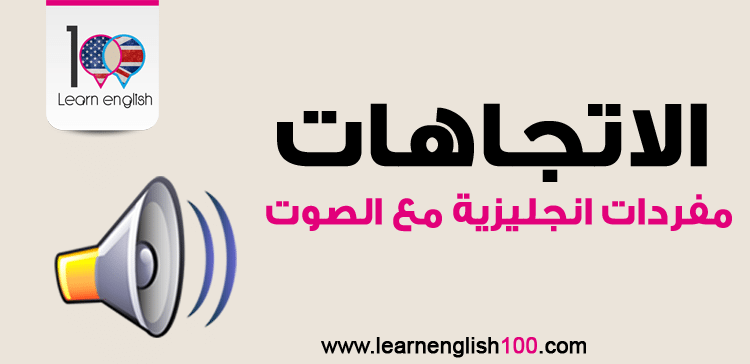 الاتجاهات بالانجليزية | مفردات تعلم الانجليزية