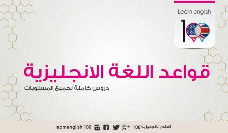 قواعد اللغة الانجليزية كاملة بالتفصيل بالعربية