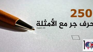 امثلة على حروف الجر باللغة الانجليزية ضمن الجمل 250 جملة