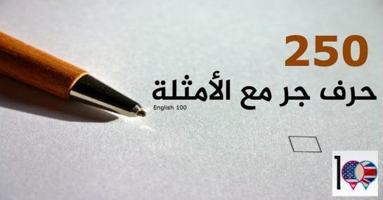 حروف الجر باللغة الانجليزية