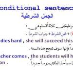 الجمل الشرطية في اللغة الانجليزية Conditional Sentences