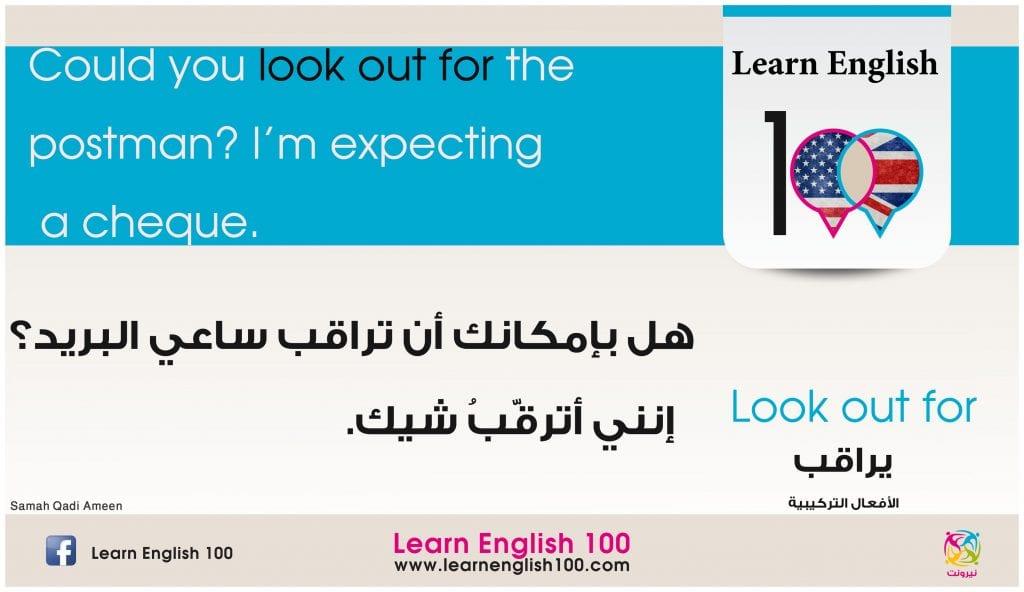 الافعال المركبة في اللغة الانجليزية