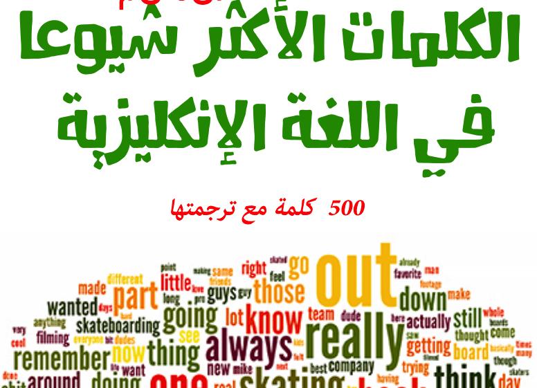 اهم 500 كلمة تستخدم في اللغه الانجليزيه pdf, 500 كلمة شائعة في اللغة الانجليزية pdf