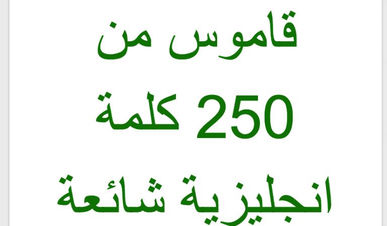 قاموس pdf انجليزية صغير من 250 كلمة انجليزية شائعة