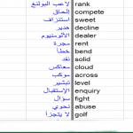 تحميل كتاب فيه 500 كلمة شائعة في اللغة الانجليزية pdf