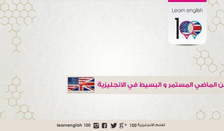 قاعدة زمن الماضي المستمر و البسيط في اللغة الانجليزية