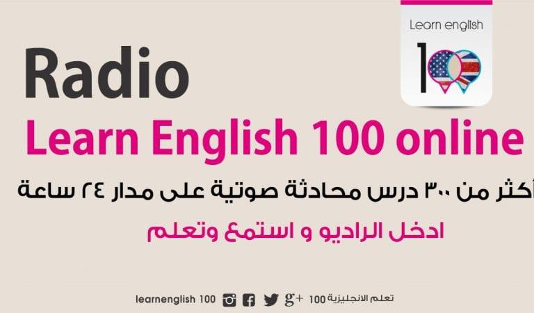 راديو تعلم الانجليزية ١٠٠