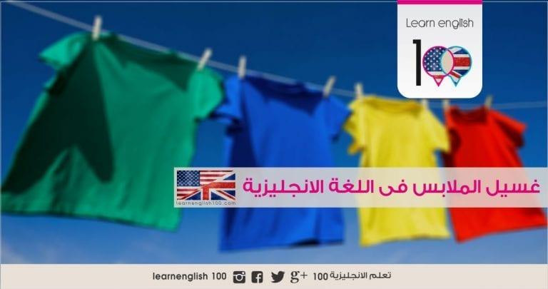 مصطلحات غسيل الملابس بالانجليزي English 100