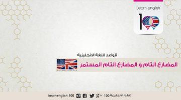 شرح الفرق بين المضارع التام والمضارع التام المستمر في الانجليزية