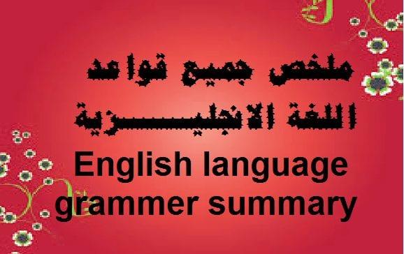 ملخص قواعد اللغة الانجليزية pdf - doc