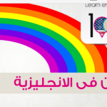 اسماء الالوان بالانجليزية مترجمة للعربي مع الصور