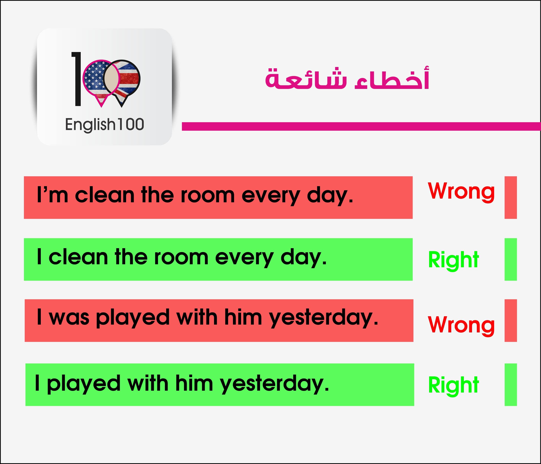 الاخطاء الشائعة في اللغة الانجليزية