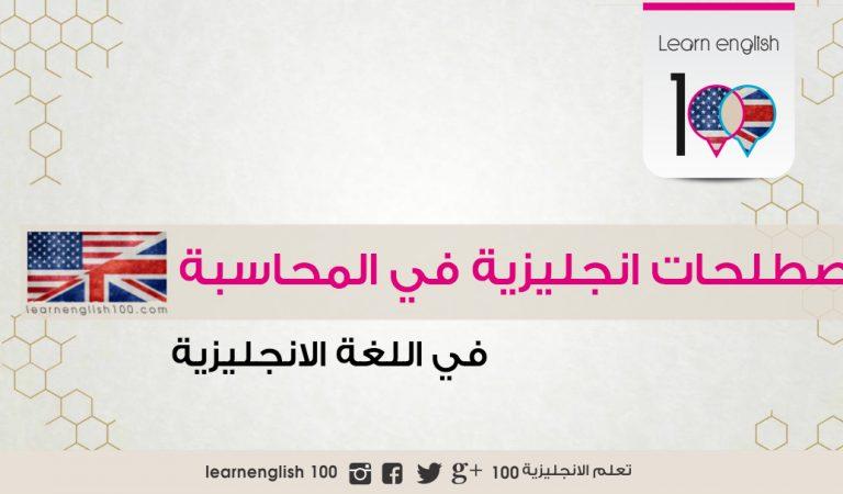 مصطلحات المحاسبة باللغة الانجليزية pdf مترجمة للعربية