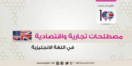 مصطلحات تجارية واقتصادية باللغة الانجليزية pdf مترجمة للعربي
