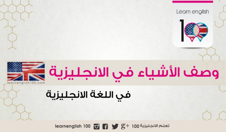 وصف الاشياء بالانجليزي مترجم للعربية