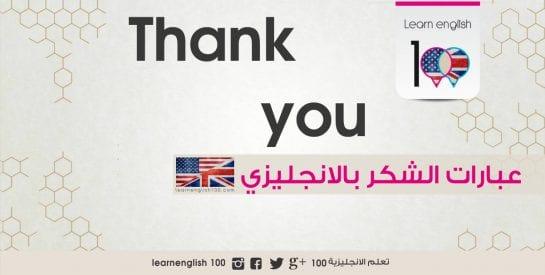 كلمات وعبارات الشكر بالانجليزية و الرد على الشكر بالانجليزي