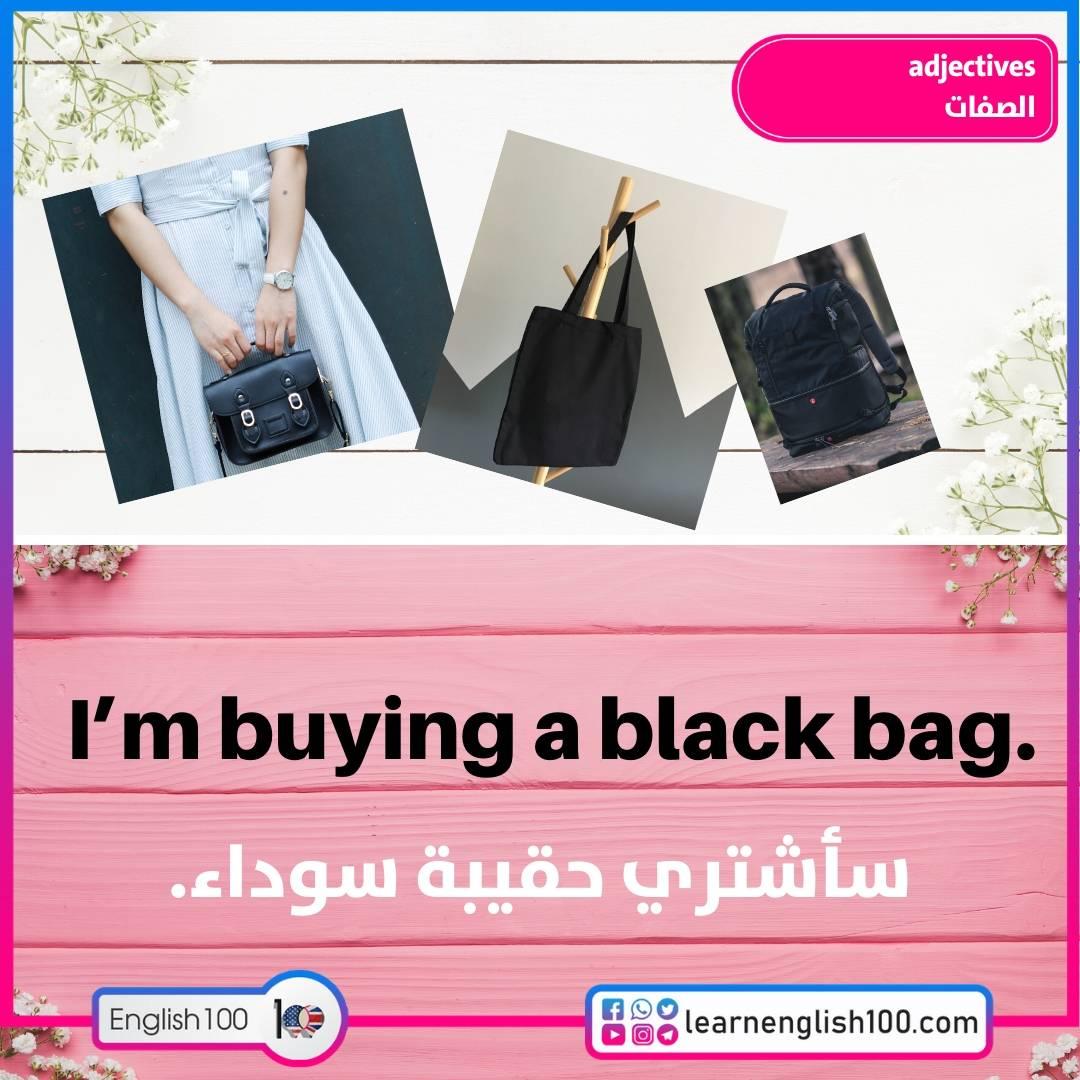 الصفات بالانجليزي pdf مترجمة ومعناها بالعربي