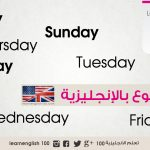 ايام الاسبوع بالانجليزي والعربي بالترتيب بالصوت