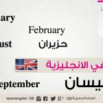 الاشهر بالانجليزي والعربي بالترتيب واختصاراتها