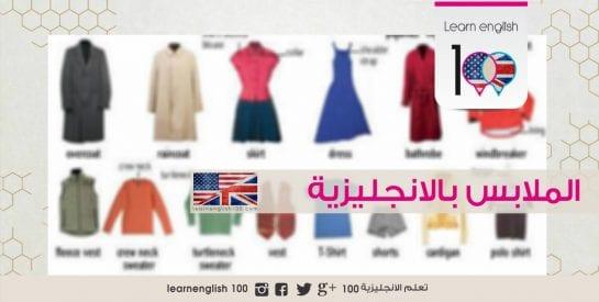 اسماء الملابس بالانجليزية - الملابس بالانجليزي
