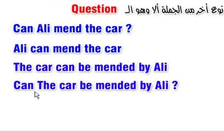 شرح كيفية ادوات و تكوين السؤال فى اللغة الانجليزية pdf