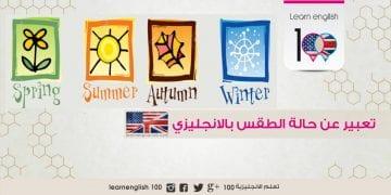 تعبير وحالة الطقس بالانجليزي - وصف وموضوع ومفردات وجمل