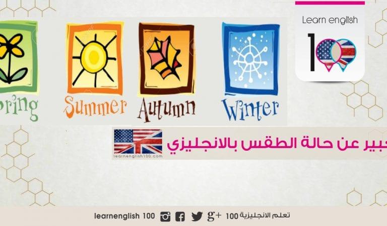 تعبير وحالة الطقس بالانجليزي – وصف وموضوع  ومفردات  وجمل