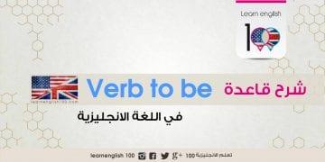 شرح قاعدة verb to be بالعربي في اللغة الانجليزية