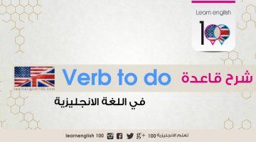 شرح قاعدة verb to do في اللغة الانجليزية