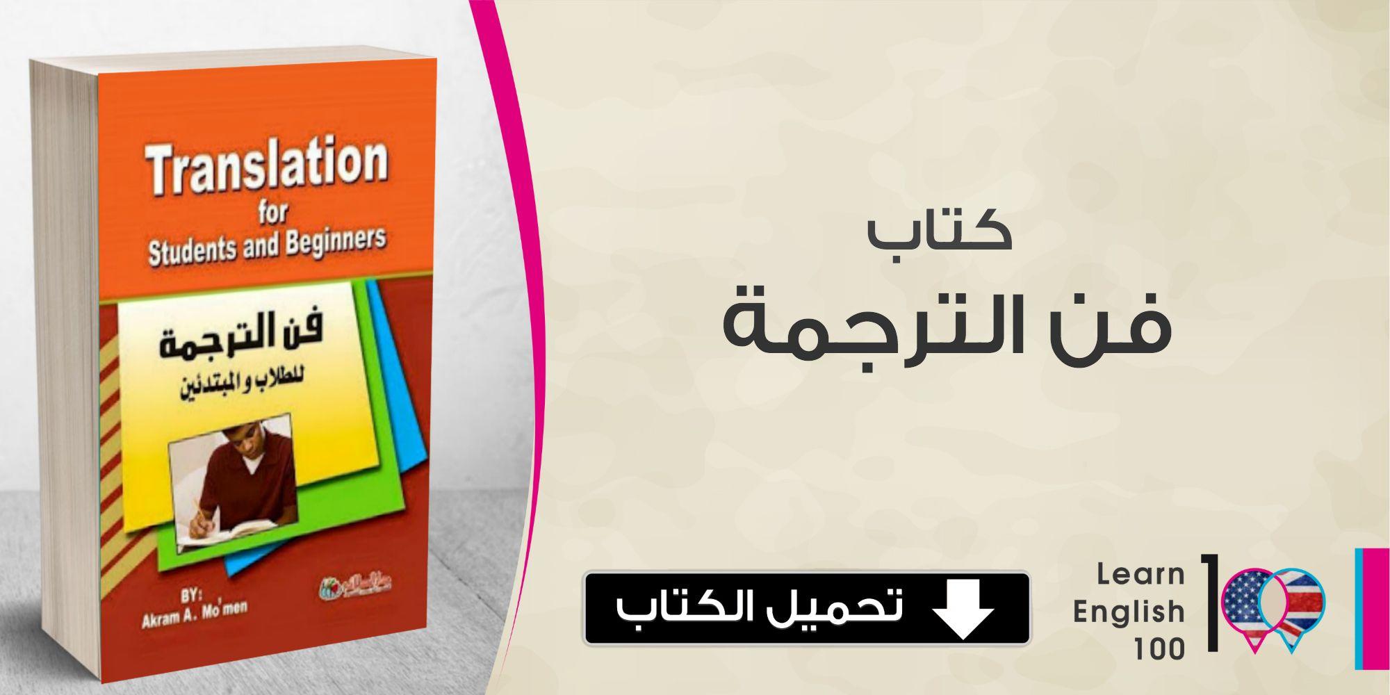 كتاب فن الترجمة من الانجليزية الى العربية pdf