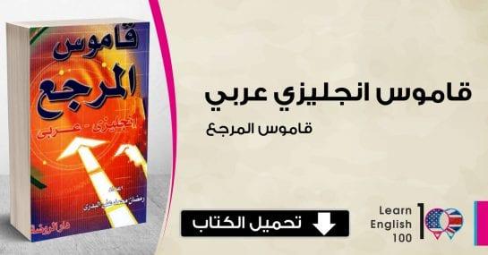 تحميل قاموس انجليزى عربي pdf - قاموس المرجع