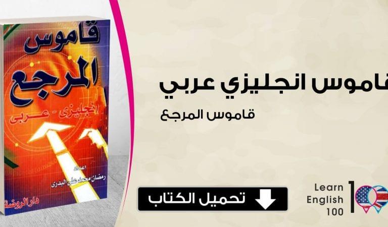 تحميل قاموس انجليزى عربي pdf – قاموس المرجع