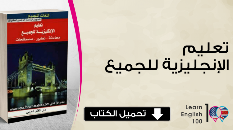 تحميل كتاب تعليم اللغة الانجليزية والشرح بالعربي pdf