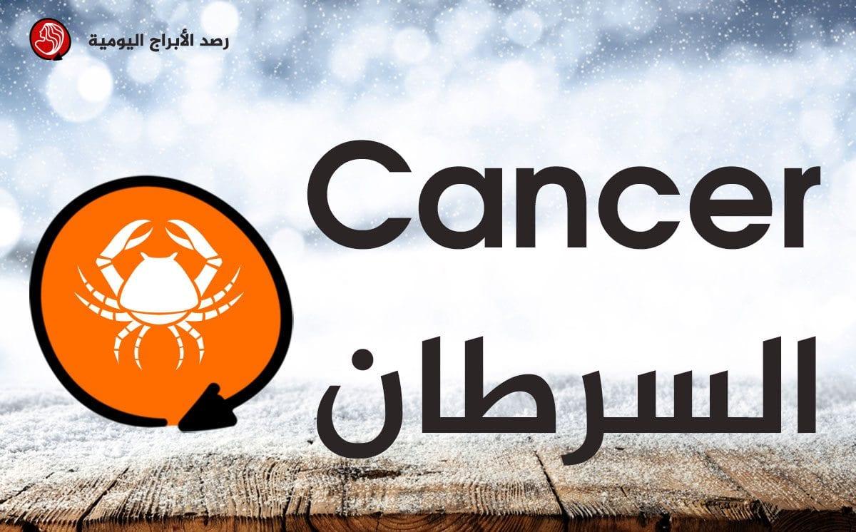برج السرطان بالانجليزي