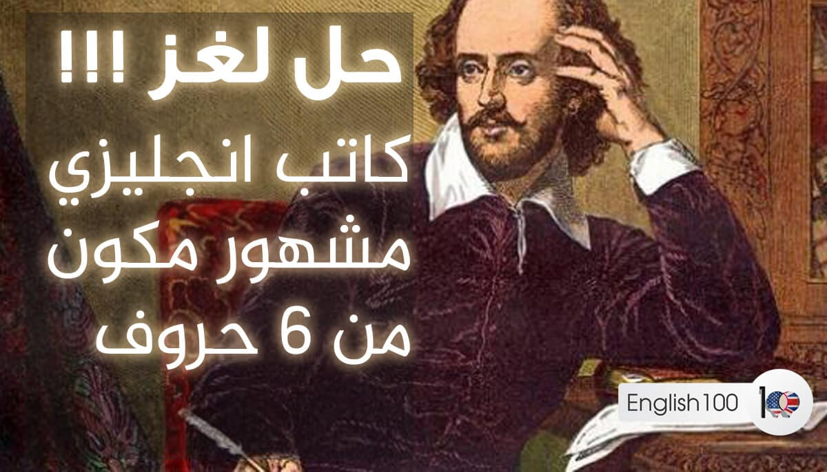 حل لغز!! كاتب انجليزي مشهور مكون من 6 حروف