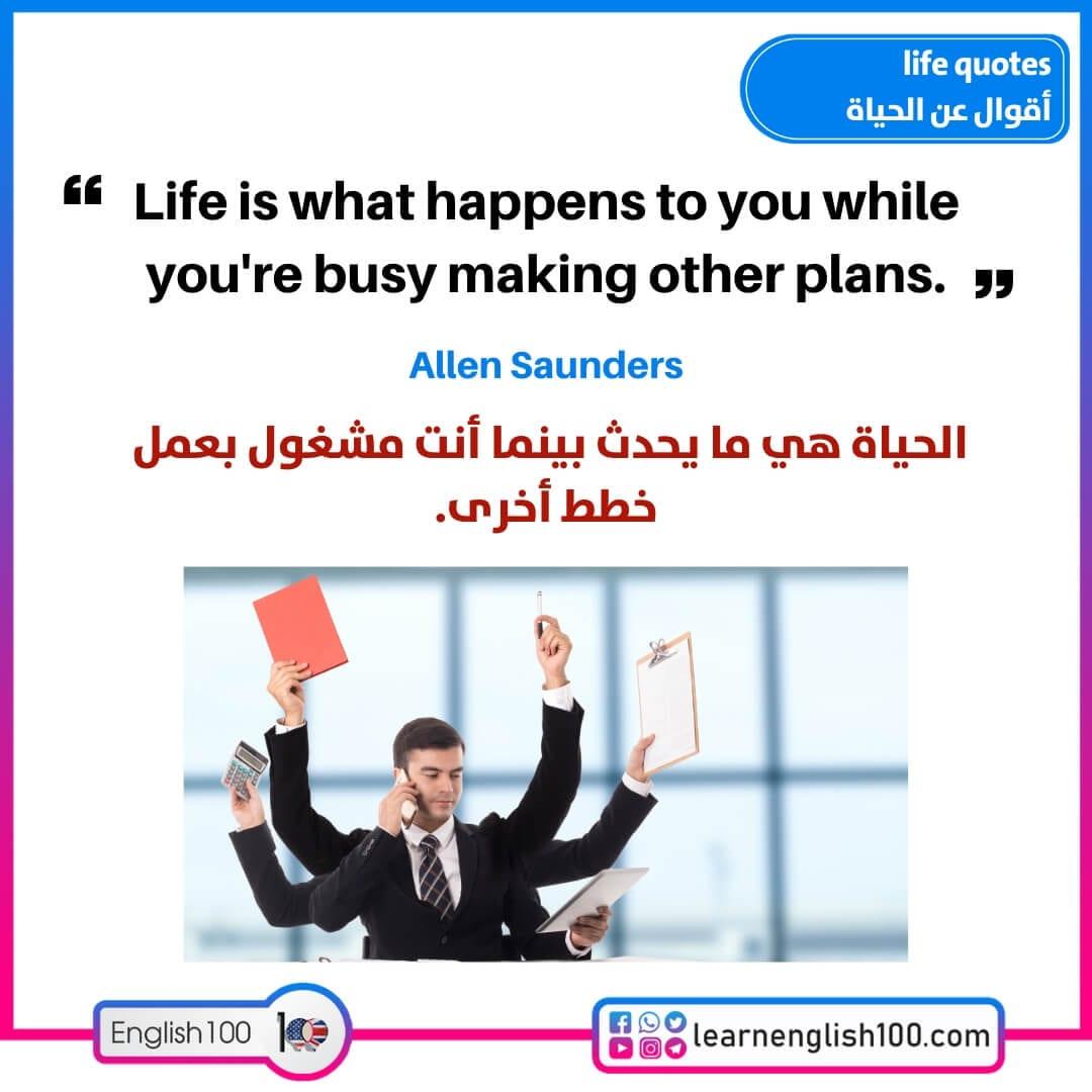 مقولات بالانجليزي عن الحياة