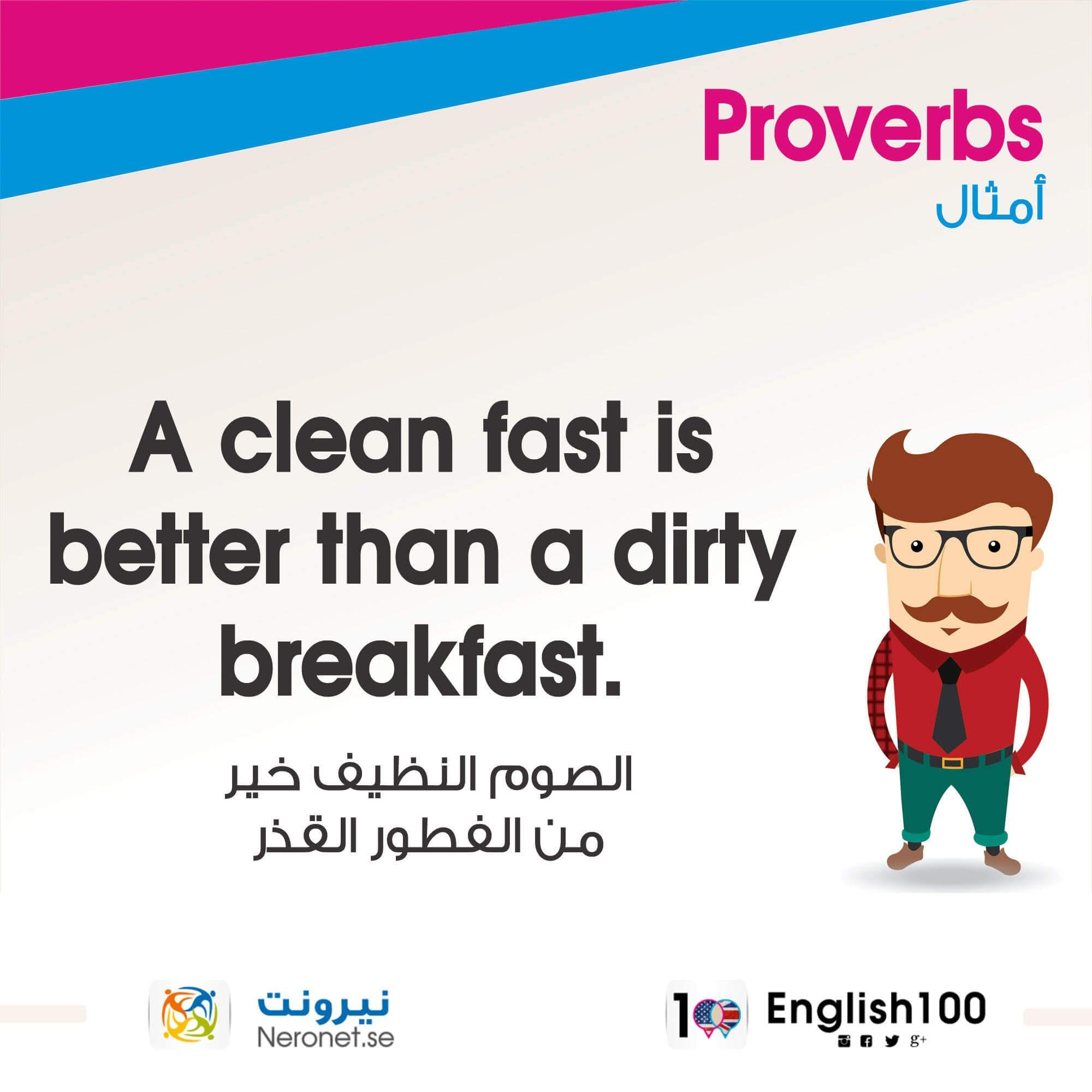 امثال انجليزية مترجمة للعربية