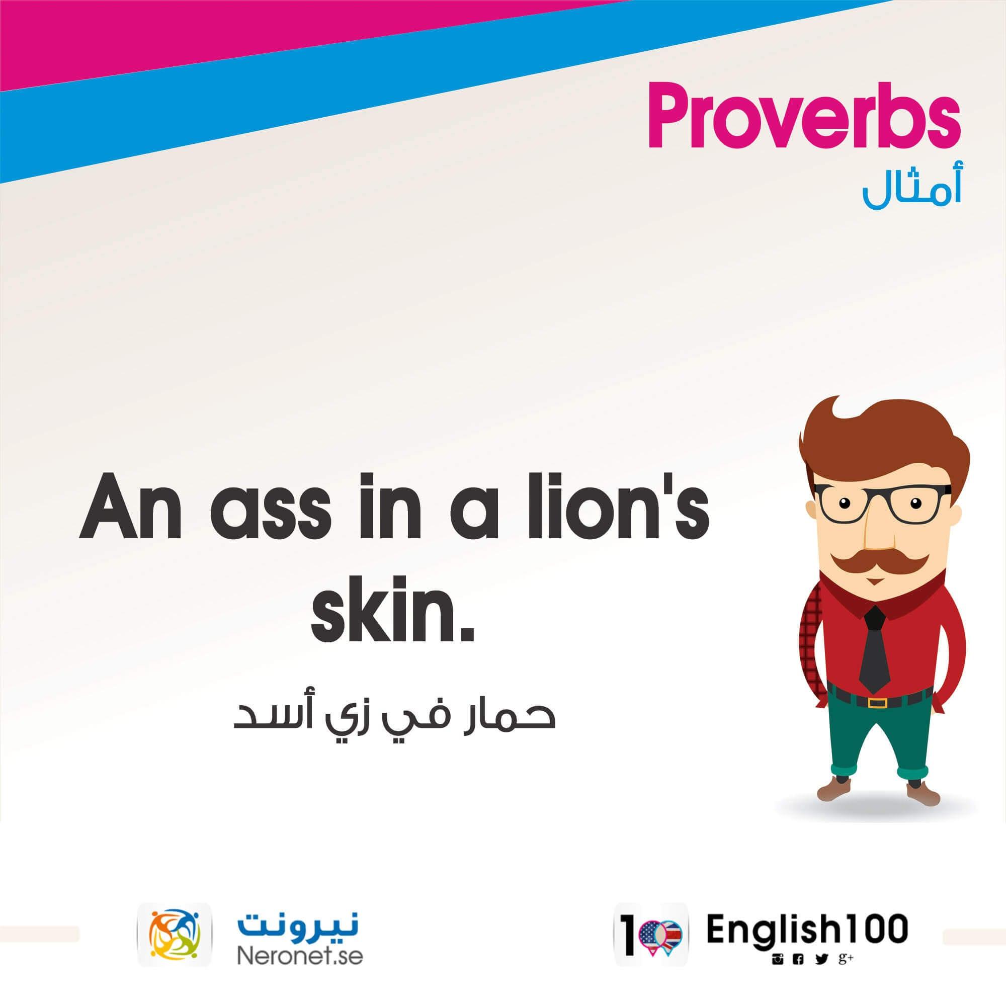 أمثال إنجليزية مشهورة