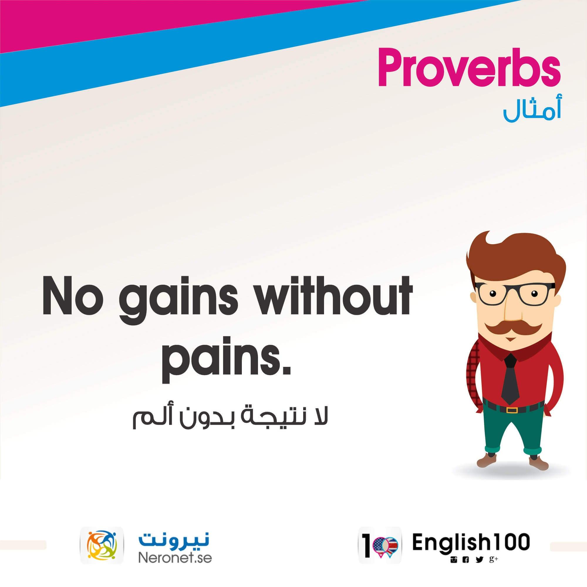 امثال باللغة الانجليزية مع الترجمة