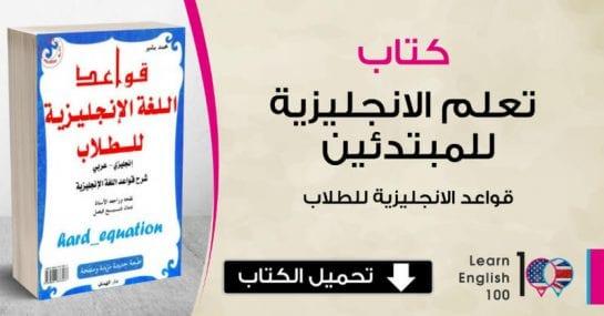 تحميل كتاب تعلم اللغة الانجليزية للمبتدئين pdf