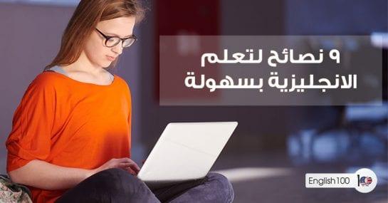 كيفية تعلم اللغة الانجليزية للمبتدئين بسهولةو التحدث بها بطلاقة