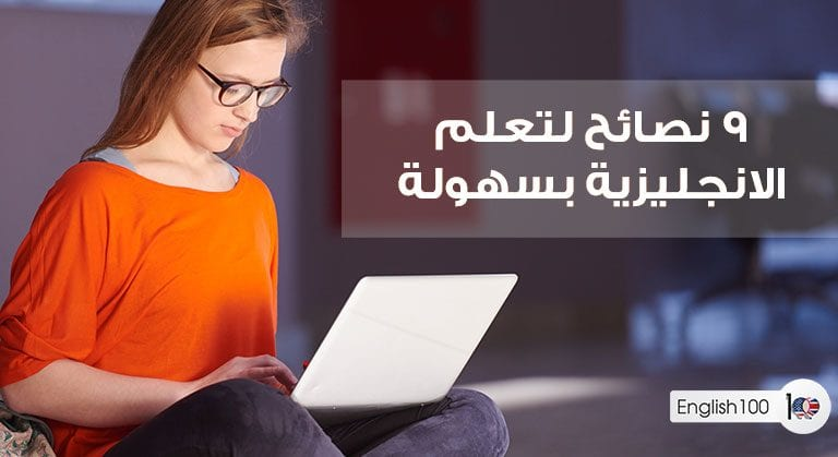 كيفية تعلم اللغة الانجليزية للمبتدئين بسهولة – 9 نصائح
