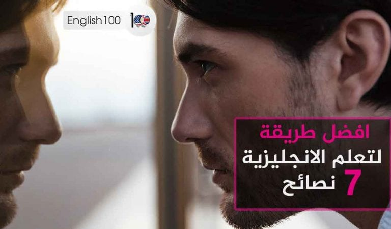 افضل طريقة لتعلم اللغة الانجليزية في 7 نصائح
